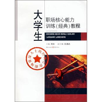 大学生职场核心能力训练教程 电子书