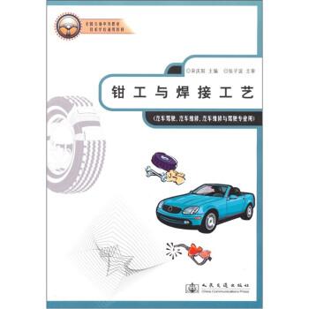 钳工与焊接工艺 PDF电子版