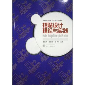 """高等学校""""十二五""""规划教材:招贴设计理论与实践 PDF电子版"""