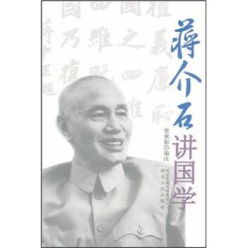 蒋介石讲国学 电子书下载