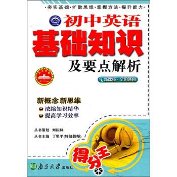 初中英语基础知识及要点解析 电子书