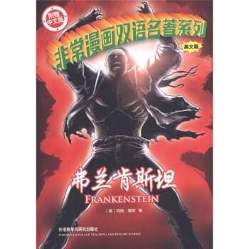 非常漫画双语名著系列:弗兰肯斯坦  [Frankenstein] 在线阅读