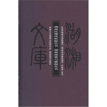 湖南民情风俗报告书:民国·湖南商事习惯报告书 电子书