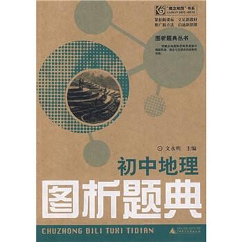 概念地图书系·图析题典丛书:初中地理图析题典 电子版