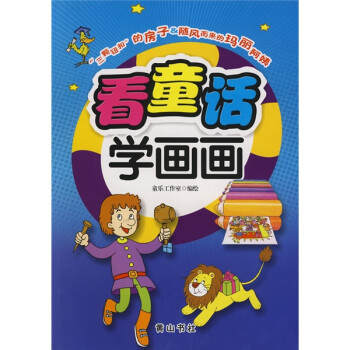 """看童话学画画:""""三颗钮扣""""的房子&随风而来的玛丽阿姨 [3-6岁] 电子书下载"""
