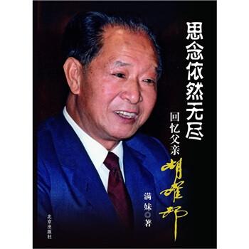 思念依然无尽:回忆父亲胡耀邦 在线下载
