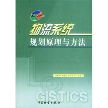 物流系统规划原理与方法 电子书