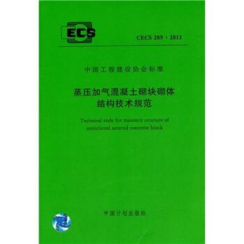蒸压加气混凝土砌块砌体结构技术规范 CECS 289:2011 试读