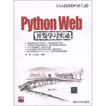 Web程序员成功之路:Python Web开发学习实录 试读