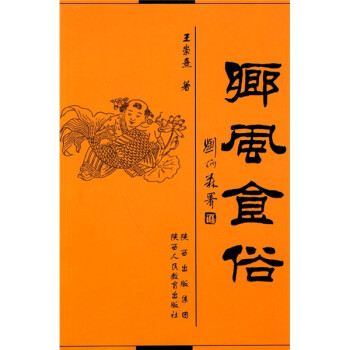 乡风食俗 PDF电子版