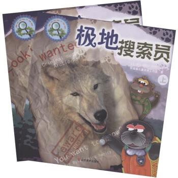 趣味动物大侦探:极地搜索员 [7-10岁] 电子书下载