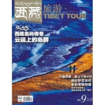 西藏旅游 电子书