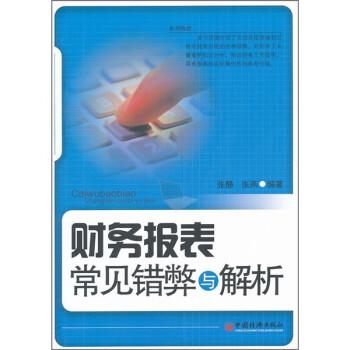 财务报表常见错弊与解析 PDF电子版