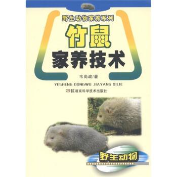 野生动物家养系列:竹鼠家养技术 电子书