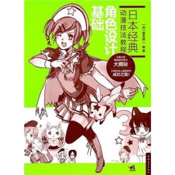日本经典动漫技法教程:角色设计基础 电子书下载