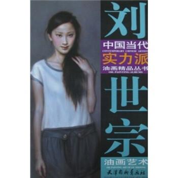 刘世宗油画艺术  [Contemporary Chinese Artists Oil Painting Albums] 电子版下载