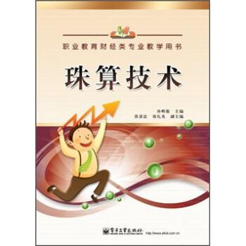 职业教育财经类专业教学用书:珠算技术 在线下载