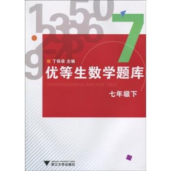 优等生数学题库:7年级 在线下载