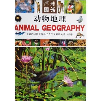 环球图话:动物地理 PDF版下载