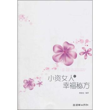 小资女人的幸福秘方 PDF版下载