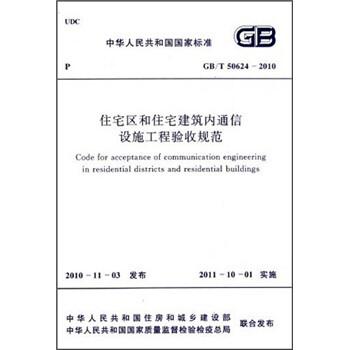 住宅区和住宅建筑内通信设施工程验收规范 电子书下载