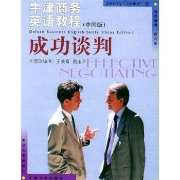 牛津商务英语教程:成功谈判 试读