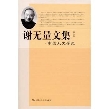 谢无量文集:中国大文学史 试读