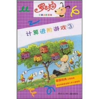 罗吉狗计算进阶系列:计算进阶游戏3 [3-6岁] 电子版下载