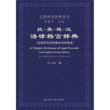 拉英德汉法律格言辞典 电子版下载
