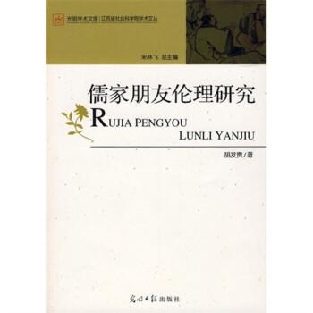 儒家朋友伦理研究 电子版