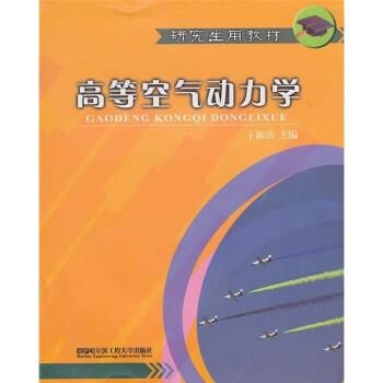 研究生用教材:高等空气动力学 下载
