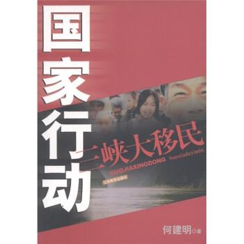 国家行动三峡大移民 PDF电子版