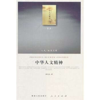中华人文精神 PDF版下载