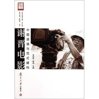 谢晋研究丛书·谢晋电影:中国语境与范式建构 电子版下载