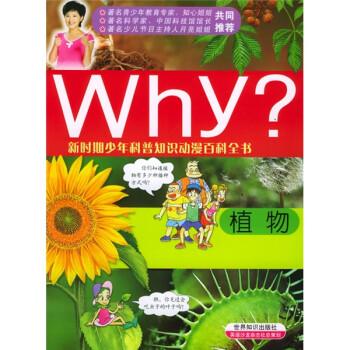 新时期少年科普知识动漫百科全书·Why植物 [3-6岁] 试读