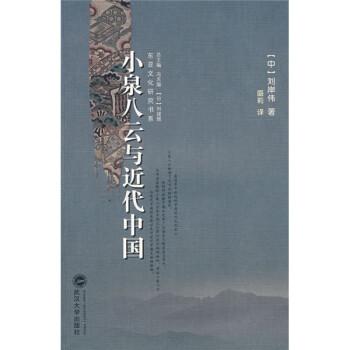 小泉八云与近代中国 电子版