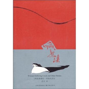 喊女溪  [Woman Hollering Creek and Other Stories] 在线阅读