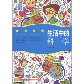 叶永烈文集·科普系列:生活中的科学 电子书下载