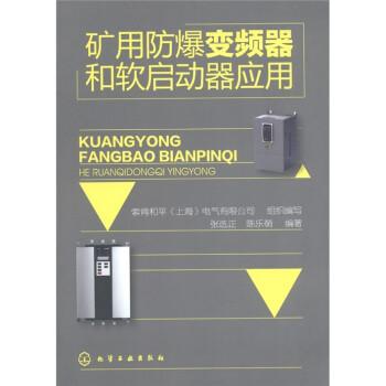 矿用防爆变频器和软启动器应用 电子书下载
