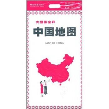 大幅面全开:中国地图 电子书