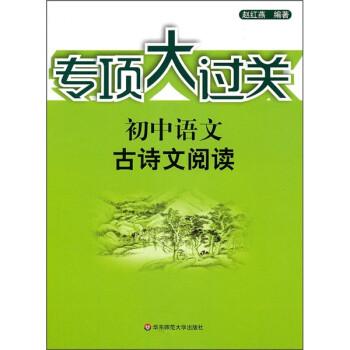 专项大过关·初中语文:古诗文阅读 电子版