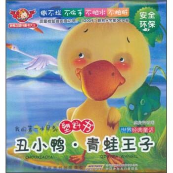 世界经典童话:丑小鸭·青蛙王子 [3-6岁] PDF版下载