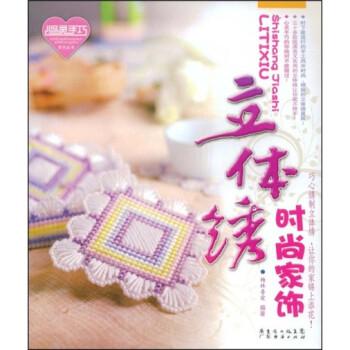 心灵手巧系列丛书:立体绣时尚家饰 下载