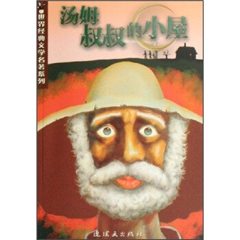 世界经典文学名著系列:汤姆叔叔的小屋 [11-14岁] 试读