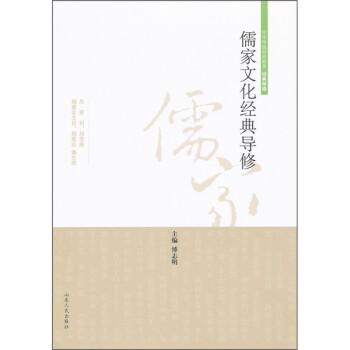 中华传统经典教育·经典?#22841;蓿?#20754;家文化经典?#22841;?#35835;本 PDF版