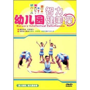 幼儿园智力健美操(dvd)