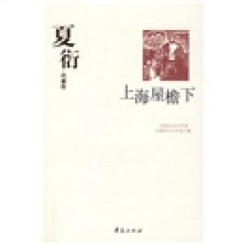 夏衍代表作:上海屋檐下 电子版下载