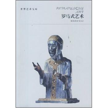 世界艺术宝库-罗马式艺术 电子书下载