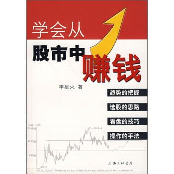 学会从股市中赚钱 电子书下载