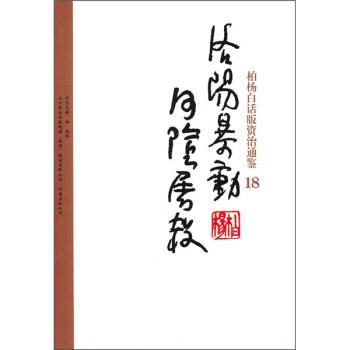 柏杨白话版资治通鉴18:洛阳暴动河阴屠杀 PDF本子下载